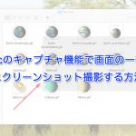 Macのキャプチャ機能で画面の一部をスクリーンショット撮影する方法