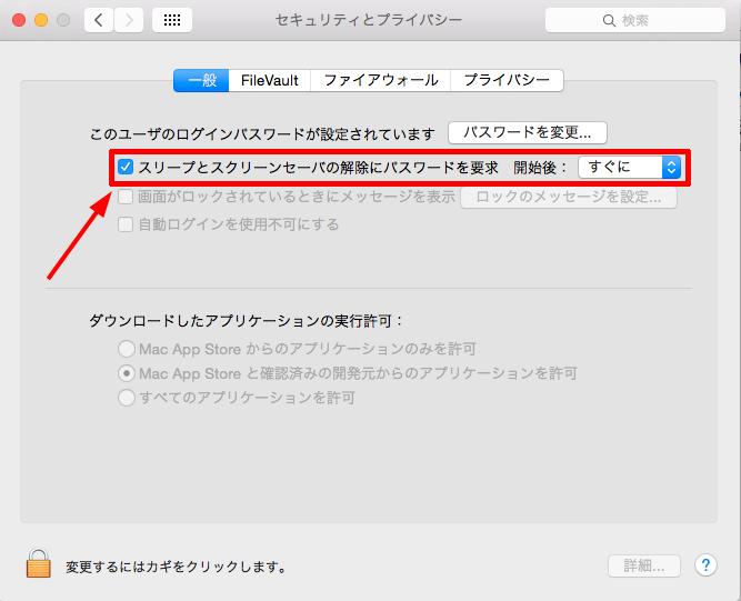 mac-security-password2
