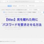 【Mac】席を離れた時にパスワードを要求させる方法