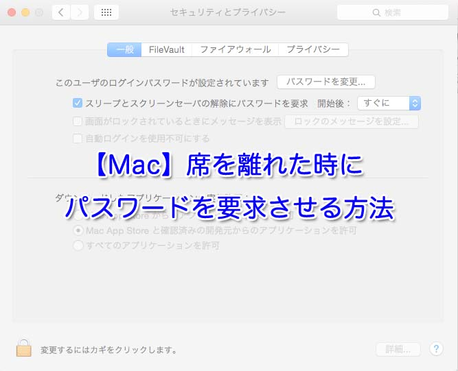mac-security-password3
