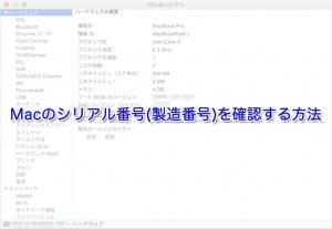Macのシリアル番号(製造番号)を確認する方法