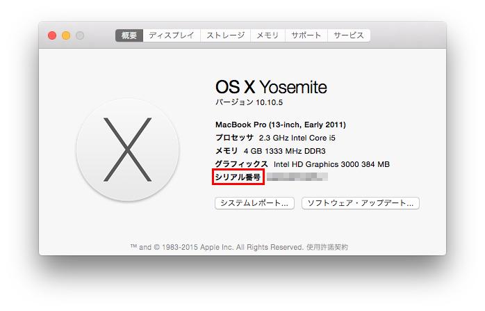 mac-serial-number2