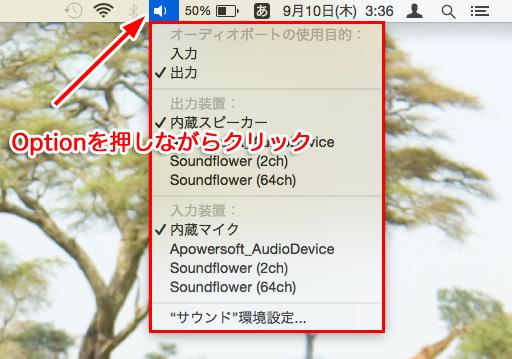 mac-sound-setting