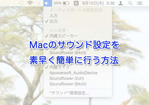 Macのサウンド設定を素早く簡単に行う方法