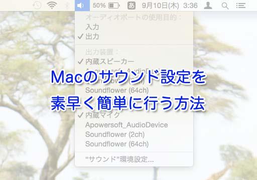 mac-sound-setting2