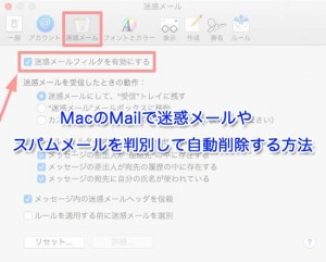 MacのMailで迷惑メールやスパムメールを判別して自動削除する方法