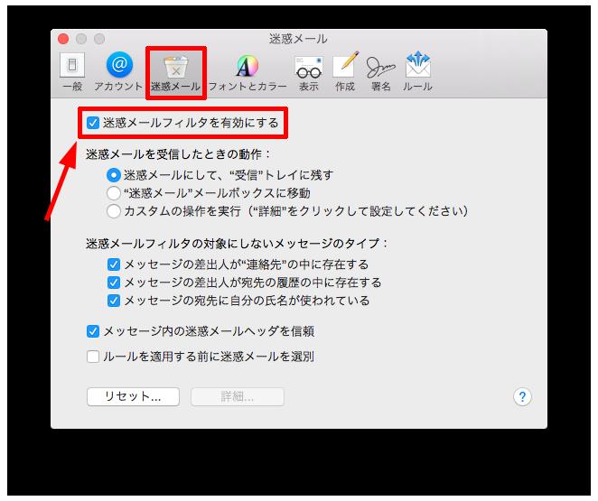 mac-spam-mail-delete3