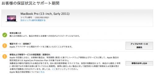 mac-support-kakunin4
