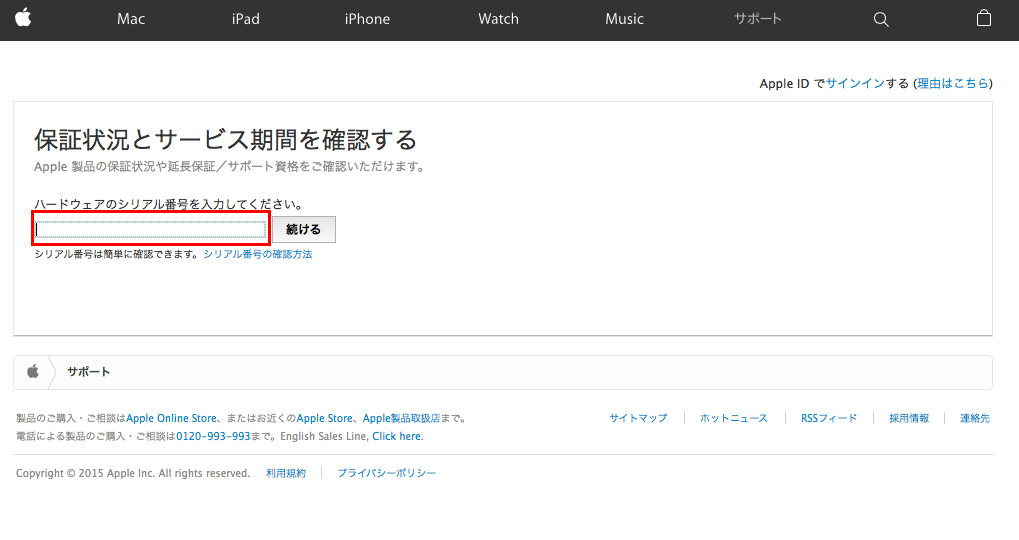 mac-support-kakunin2