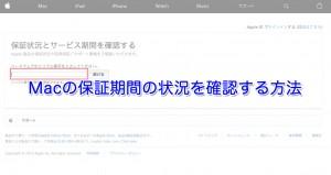 Macの保証期間の状況を確認する方法