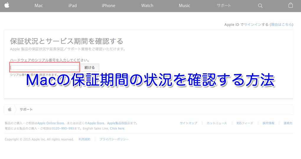 mac-support-kakunin3
