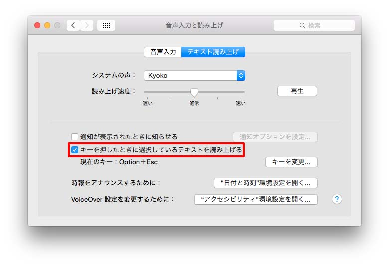 mac-text-read-voice2