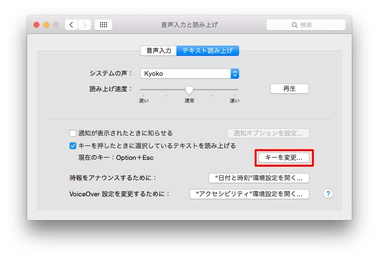 mac-text-read-voice5