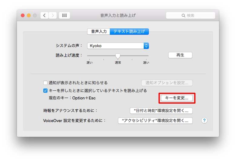 mac-text-read-voice5