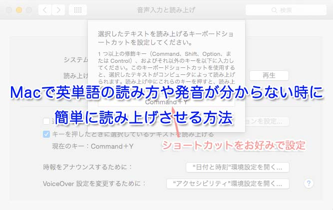 Macで英単語の読み方や発音が分からない時に簡単に読み上げさせる方法