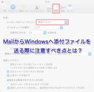 【Mac】MailからWindowsへ添付ファイルを送る際に注意すべき点とは?