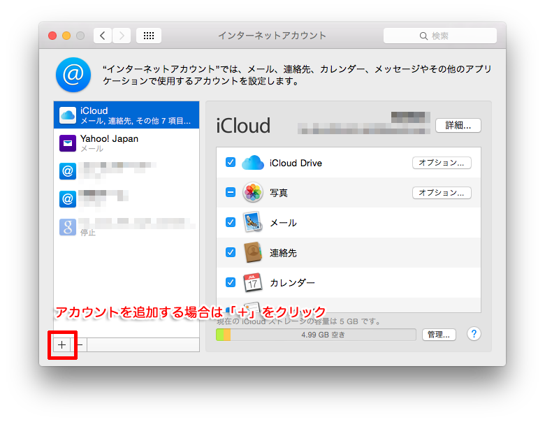 mac-yahoo_mail-douki