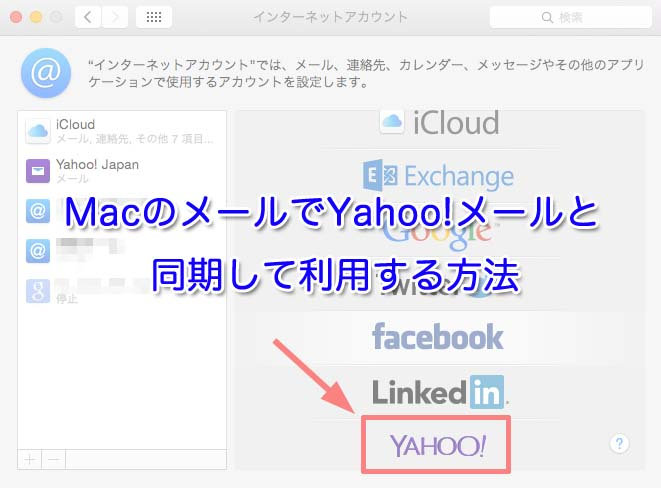 MacのMailでYahoo!メールと同期して利用する方法