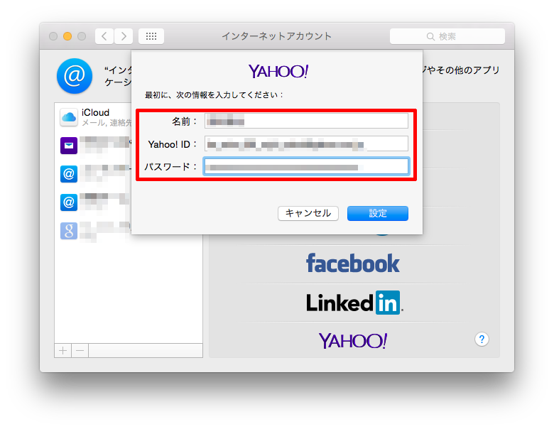 mac-yahoo_mail-douki4