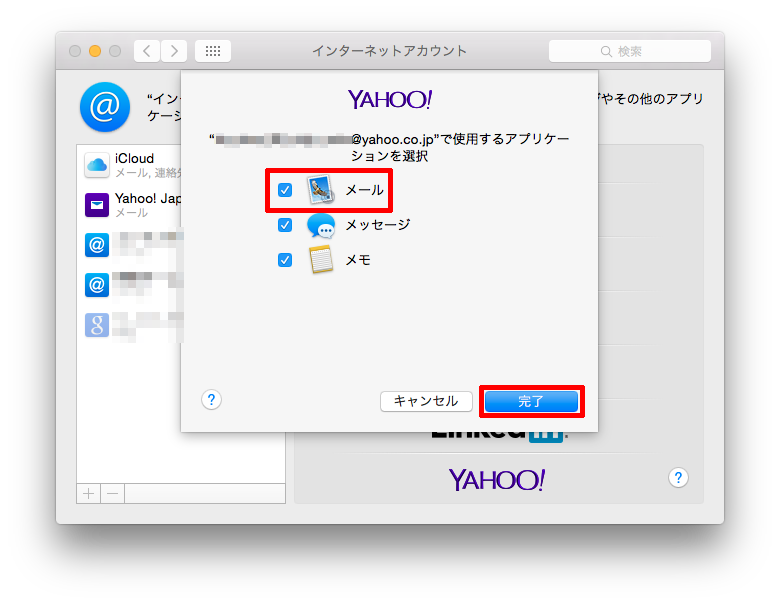 mac-yahoo_mail-douki5
