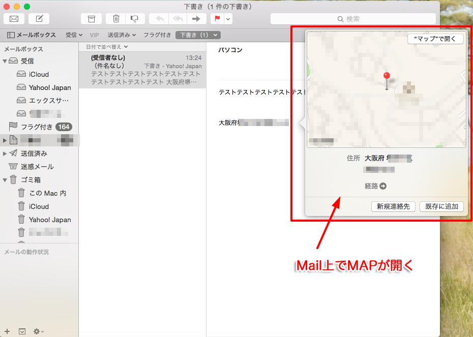 mail-map-kakunin2