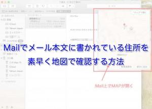 【Mac】Mailでメール本文に書かれている住所を素早く地図で確認する方法