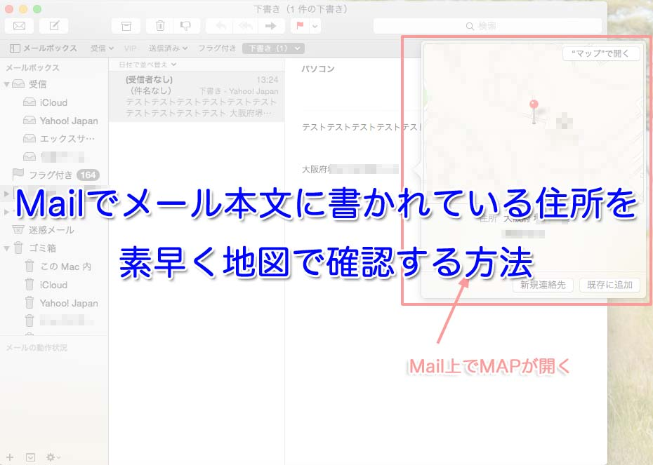 mail-map-kakunin3