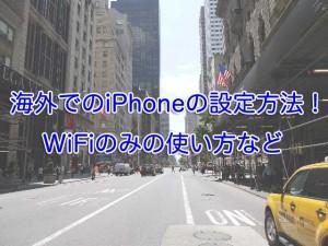 海外でのiPhoneの設定方法!WiFiのみの使い方や機内モードなど