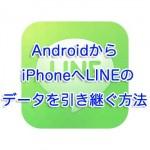 AndroidからiPhoneへLINEデータを引き継ぎする方法