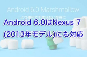 Android 6.0はNexus 7(2013年モデル)にも対応
