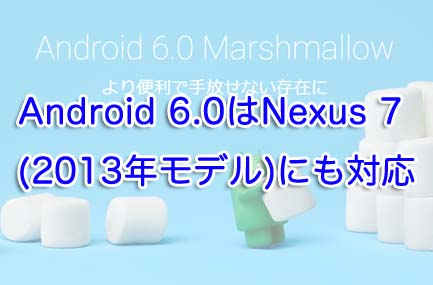 Android6-0