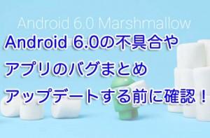 Android 6.0の不具合やアプリのバグまとめ | アップデートする前に確認!