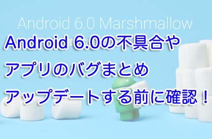 Android 6.0の不具合やアプリのバグまとめ|アップデートする前に確認!