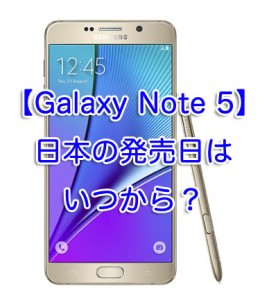 【Galaxy Note 5】日本の発売日はいつから?