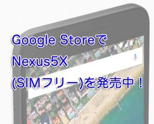 Google StoreでNexus5X(SIMフリー)を発売中!