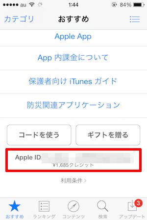 iPhone-app-download-5
