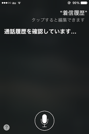 iPhone-siri-uwaki-1