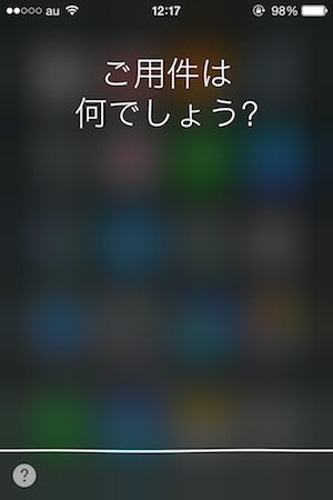 iPhone-siri-uwaki-2