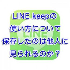 LINE keepの使い方について | 保存したのは他人に見られるのか?