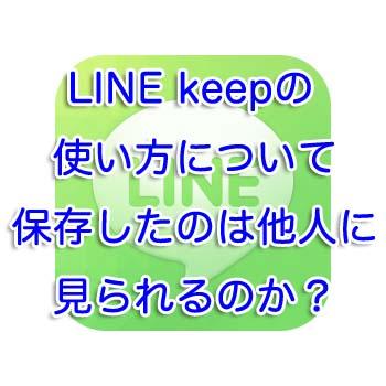 LINE keepの使い方について|保存したのは他人に見られるのか?