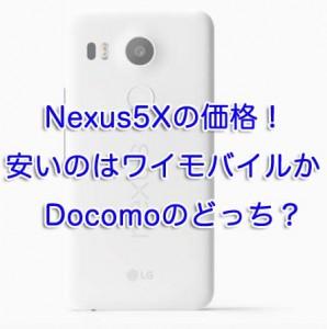 Nexus5Xの価格 | ワイモバイル/Docomoのどっちが安い?