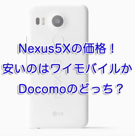 Nexus5Xの価格|ワイモバイル/Docomoのどっちが安い?
