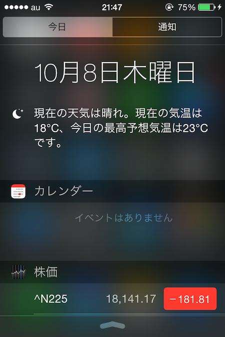 Phone-notification-center2