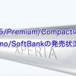 Xperia Z5/Premium/Compactの発売日!au/docomo/SoftBankの発売状況について