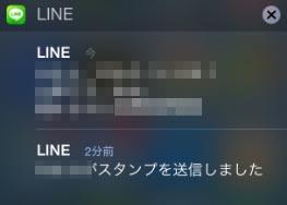 danna-uwaki-line-iPhone-2