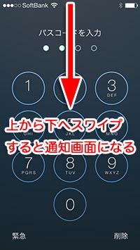 danna-uwaki-line-iPhone-3