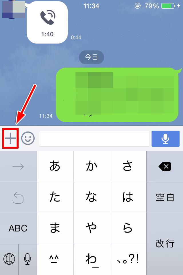 danna-uwaki-line-iPhone-5