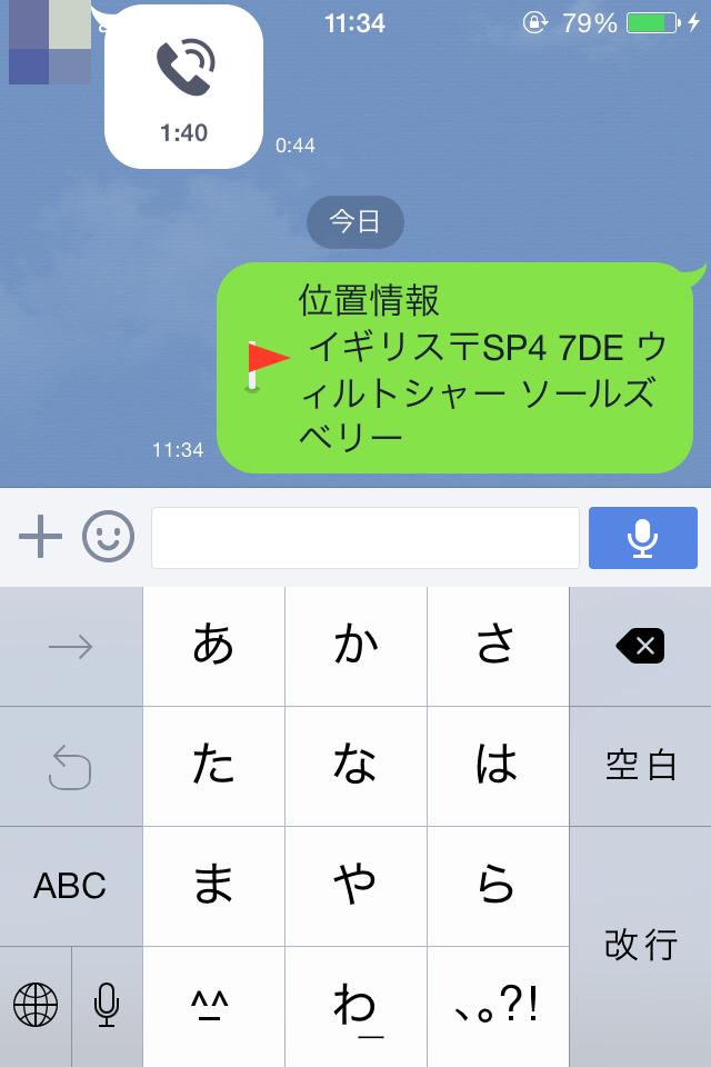 danna-uwaki-line-iPhone-6