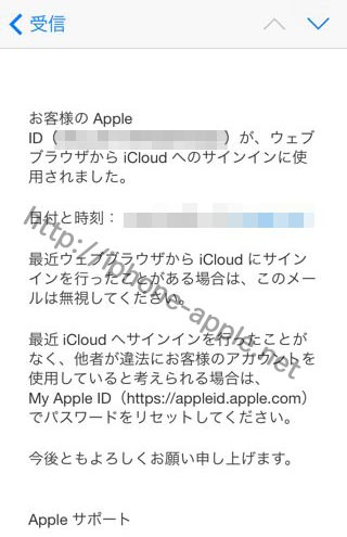 find-iPhone-mail
