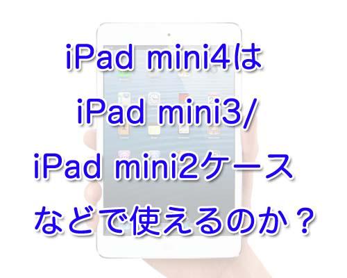 iPad mini4はiPad mini3/2用ケースで使えるのか?